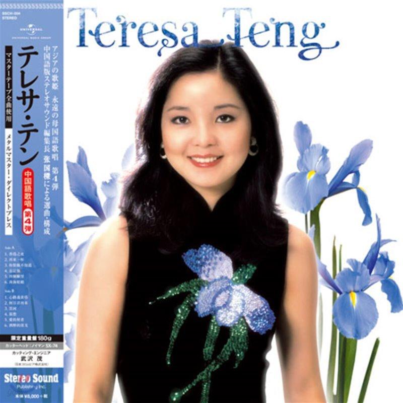 Teresa Teng (등려군) - 중국어 명곡 4집 [LP]