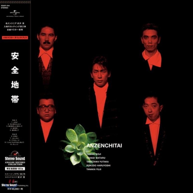 안전지대 (安全地帶) - The Best of Anzenchitai Vol.2 [LP]