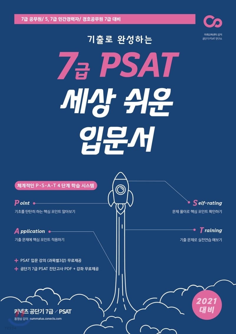 커넥츠 공단기 기출로 완성하는 7급 PSAT 세상 쉬운 입문서
