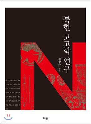 북한 고고학 연구
