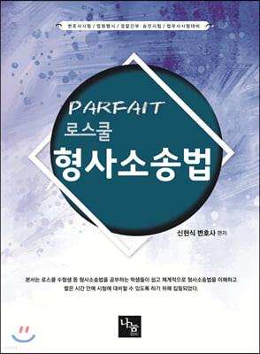 PARFAIT 로스쿨 형사소송법