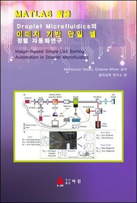 MATLAB활용 Droplet Microfluidics의 이미지 기반 단일 셀 정렬 자동화