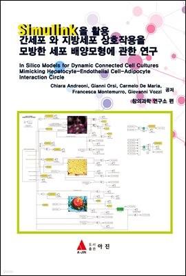 간세포 와 지방세포 상호작용을 모방한 세포 배양모형에 관한 연구