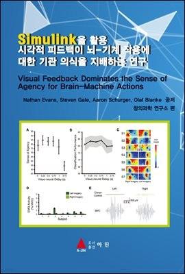 시각적 피드백이 뇌-기계 작용에 대한 기관 의식을 지배하는 연구