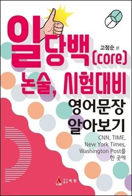 일당백(core) 논술, 시험대비 영어문장 알아보기