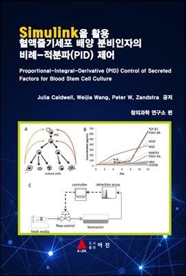 혈액줄기세포 배양 분비인자의 비례-적분파(PID) 제어