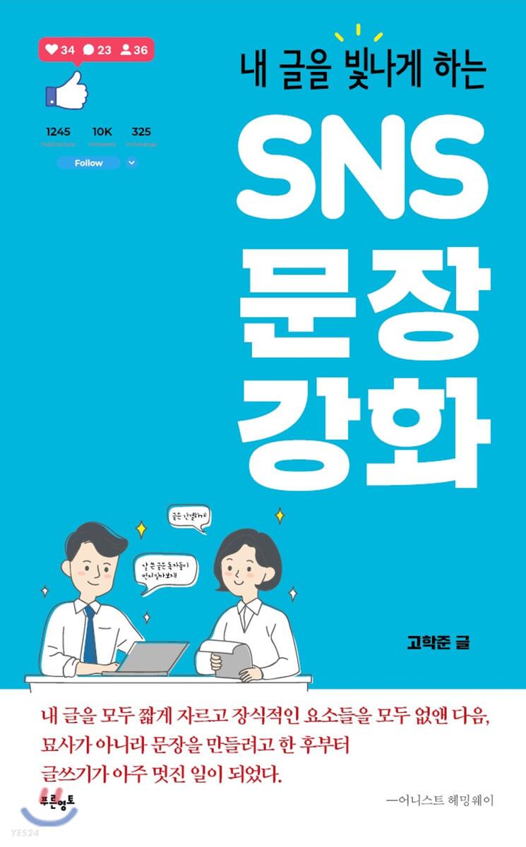 SNS 문장 강화