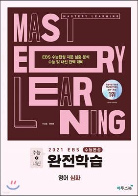 2021 EBS 수능완성 완전학습 영어 심화 (2020년)