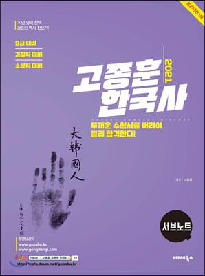 2021 고종훈 한국사 서브노트