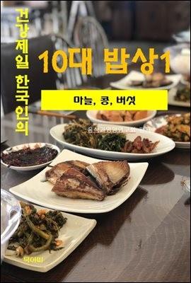 건강 제일 한국인의 10대 밥상-1-마늘, 콩, 버섯
