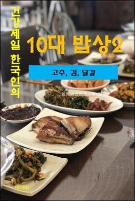 건강 제일 한국인의 10대 밥상-2-고추, 김, 달걀