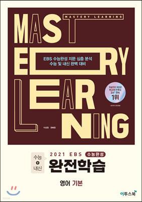 2021 EBS 수능완성 완전학습 영어 기본 (2020년)