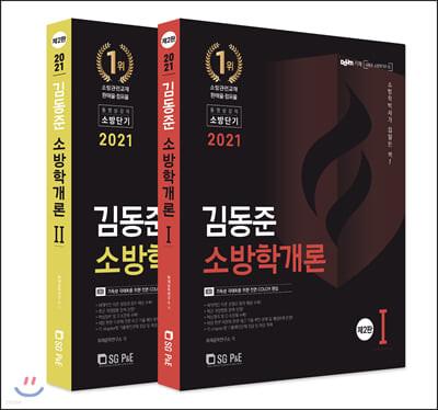 2021 김동준 소방학개론