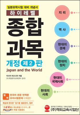 하이레벨 종합과목