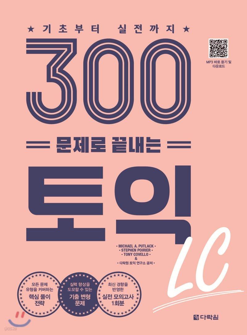300문제로 끝내는 토익 LC