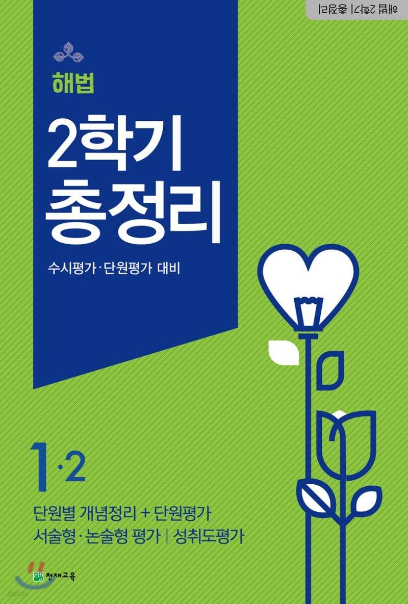 해법 2학기 총정리 1-2 (8절)(2020년)