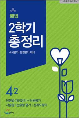 해법 2학기 총정리 4-2 (8절)(2020년)