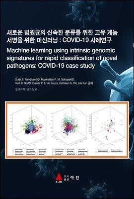 새로운 병원균의 신속한 분류를 위한 고유 게놈 서명을 위한 머신러닝 : COVID-19 사례연구(Machine learning using intrinsic genomic signa