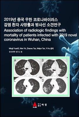 2019년 중국 우한 코로나바이러스 감염 환자 사망률과 방사선 소견연구(Association of radiologic findings with mortality of patient
