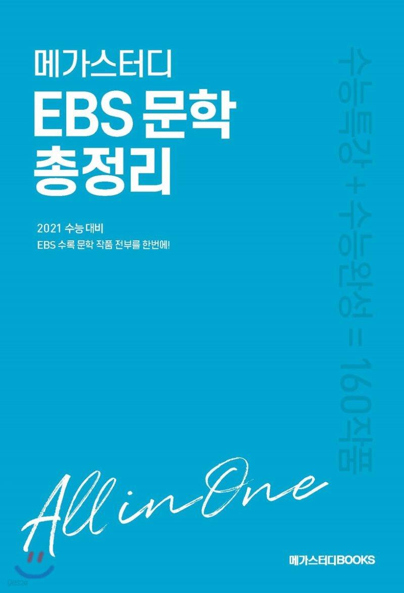 메가스터디 EBS 문학 총정리 (2020년)