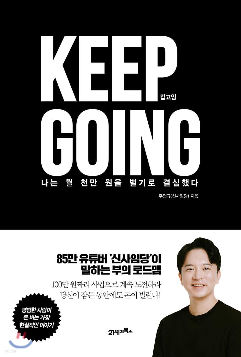 킵고잉 (KEEP GOING)