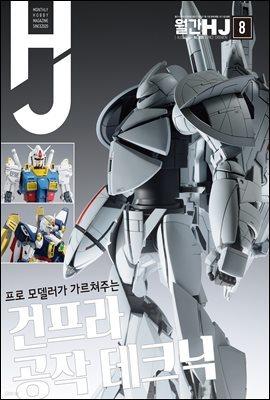 월간 HJ 2020년 8월호