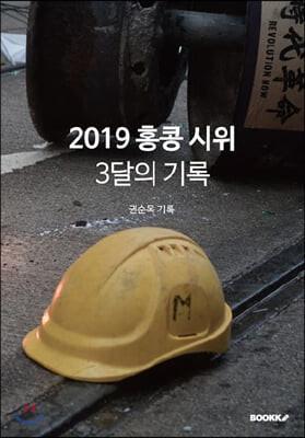 2019 홍콩 시위: 3달의 기록