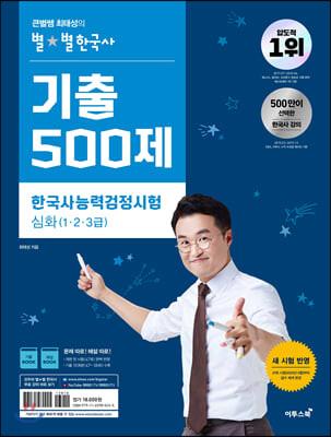 큰별쌤 최태성의 별★별 한국사 기출 500제 한국사능력검정시험 심화(1·2·3급)
