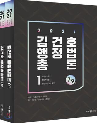 2021 김건호 행정법총론 세트