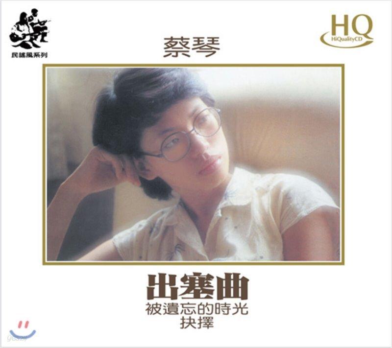 채금 (蔡琴 / Tsai Chin) - Leaving Home