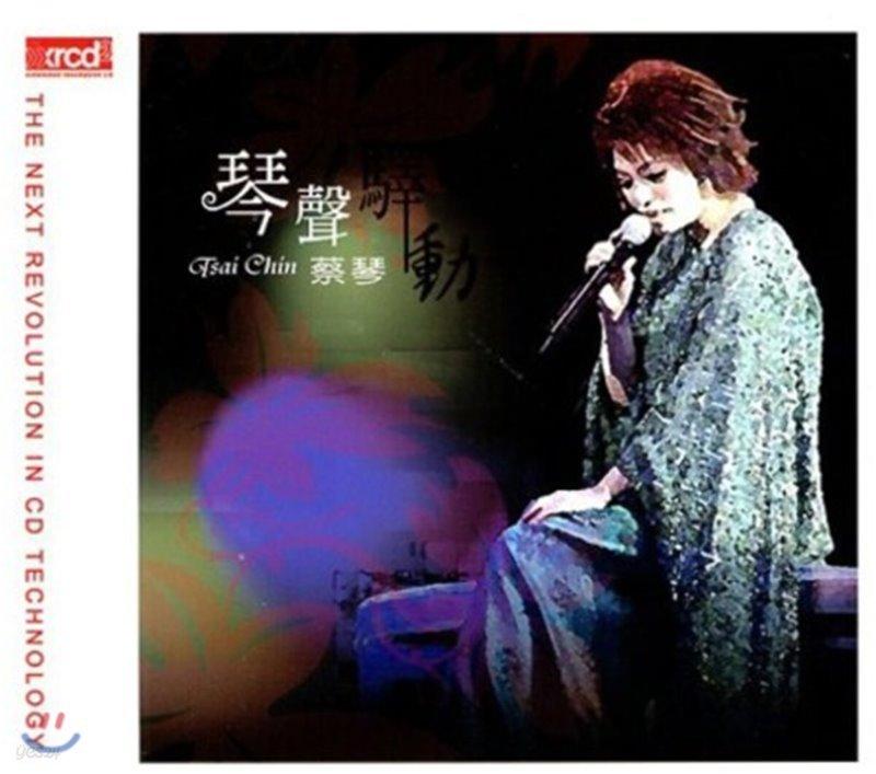 채금 (蔡琴 / Tsai Chin) - Best Collection
