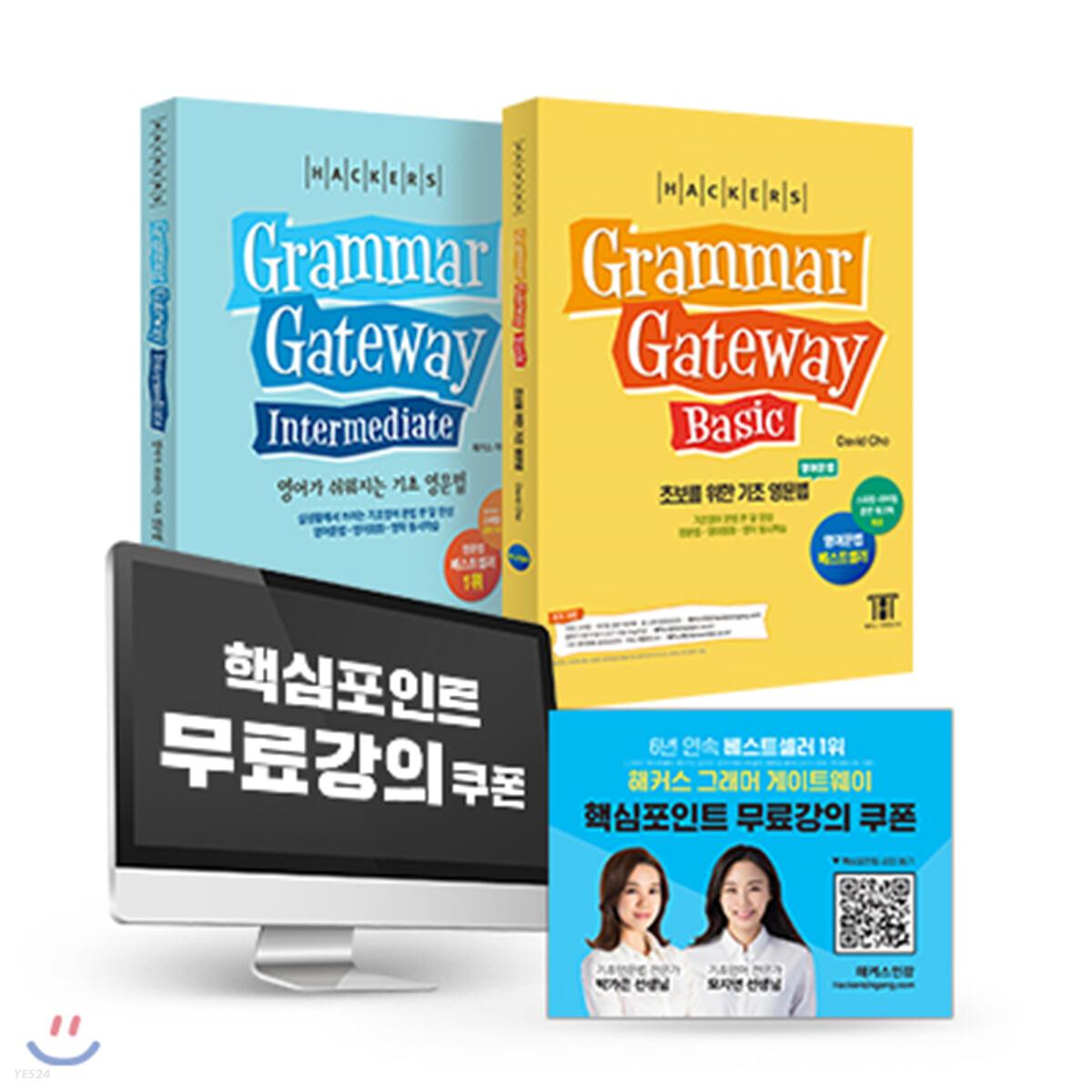 해커스 Grammar gateway 그래머 게이트웨이 한국어판 패키지