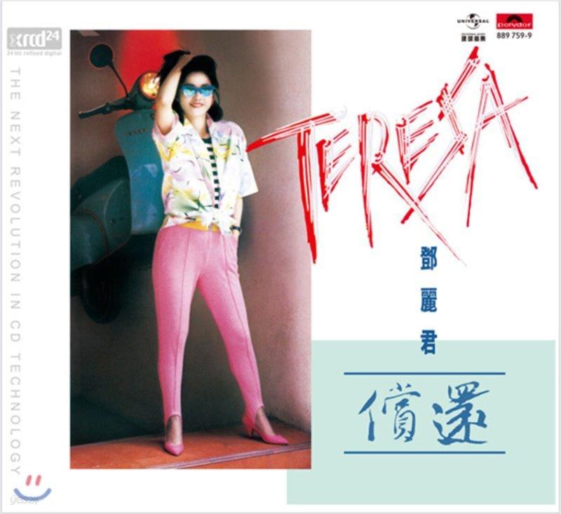 Teresa Teng (등려군) - Chang Huan