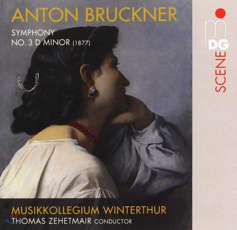 Thomas Zehetmair 브루크너: 교향곡 3번 '바그너' [1877 판본] (Brukner: Symphony No.3 in d minor)