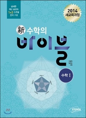 신 수학의 바이블 수학 1 (2017년용)
