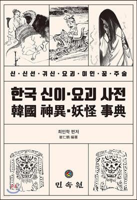 한국 신이·요괴 사전