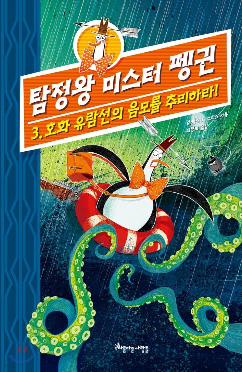 탐정왕 미스터 펭귄 3