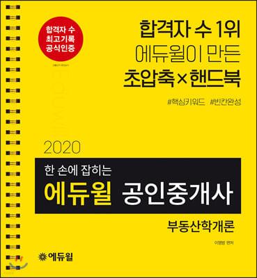 2020 에듀윌 공인중개사 한 손에 잡히는 부동산학개론(1차)