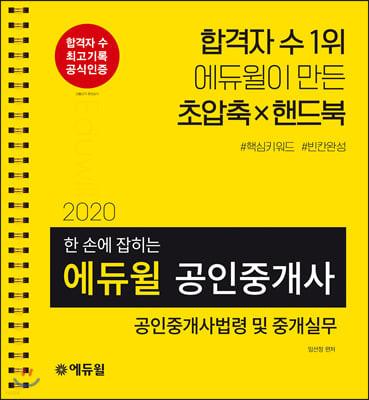 2020 에듀윌 공인중개사 한 손에 잡히는 공인중개사법령 및 중개실무 (2차)