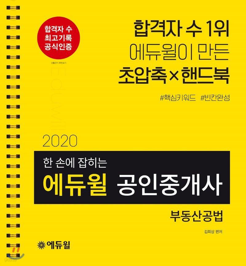 2020 에듀윌 공인중개사 한 손에 잡히는 부동산공법(2차)