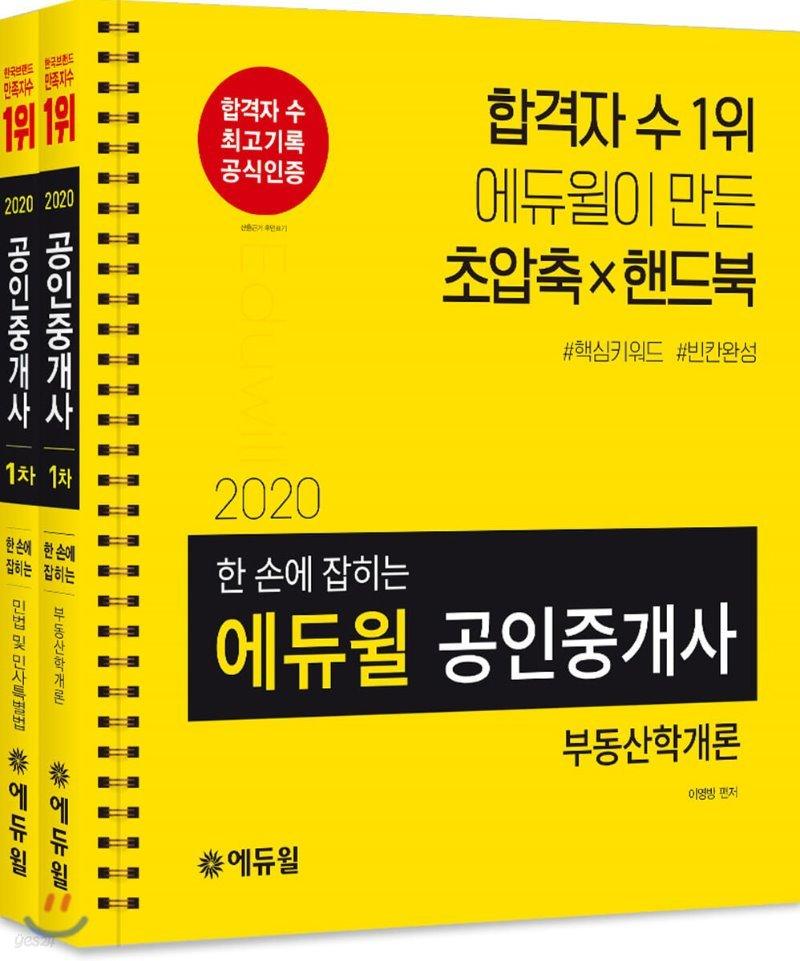 2020 에듀윌 공인중개사 한 손에 잡히는 부동산학개론, 민법 및 민사특별법(1차 세트)