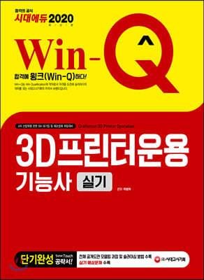 2020 Win-Q 3D프린터운용기능사 실기 단기완성