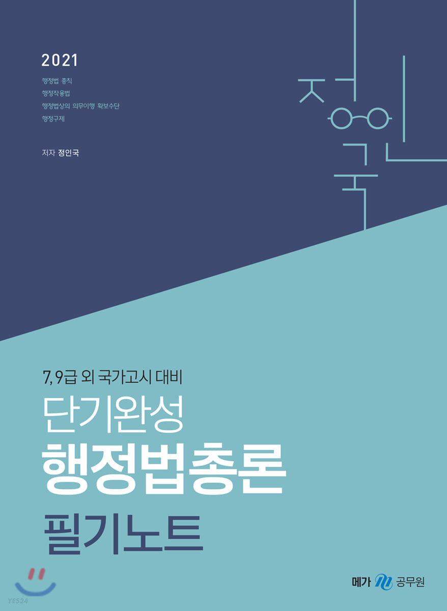 2021 정인국 단기완성 행정법총론 필기노트