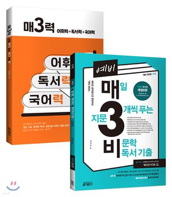 예비 매3비 개정 6판 + 매3력 SET