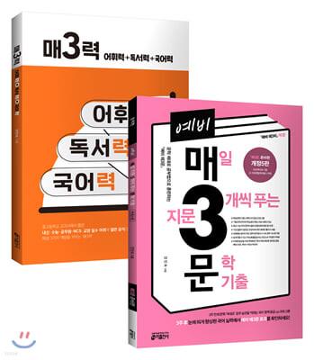 예비 매3문 개정 5판 + 매3력 SET