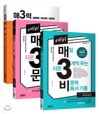예비 매3비 개정 6판 + 예비 매3문 개정 5판 + 매3력 SET