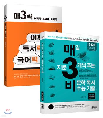 매3비 (2020년) + 매3력 SET
