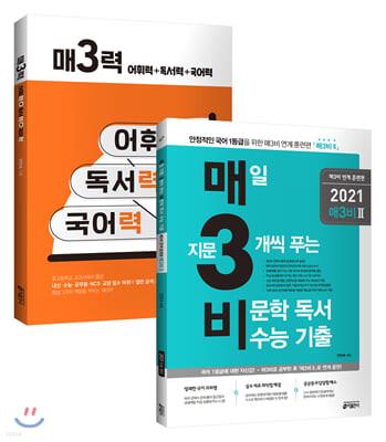 매3비 2 (2020년) + 매3력 SET