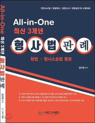 All-in-One 최신3개년 형사법 판례