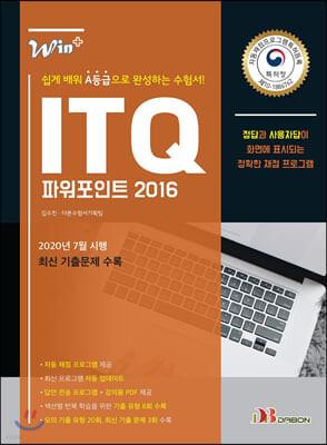 Win+시리즈 ITQ 파워포인트 2016
